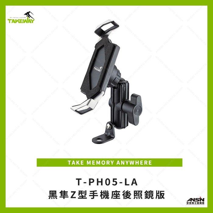 [中壢安信]TAKEWAY 黑隼 T-PH05-LA 後照鏡版 手機支架 4.7-6.5吋手機 抗震輕巧 多角度調整