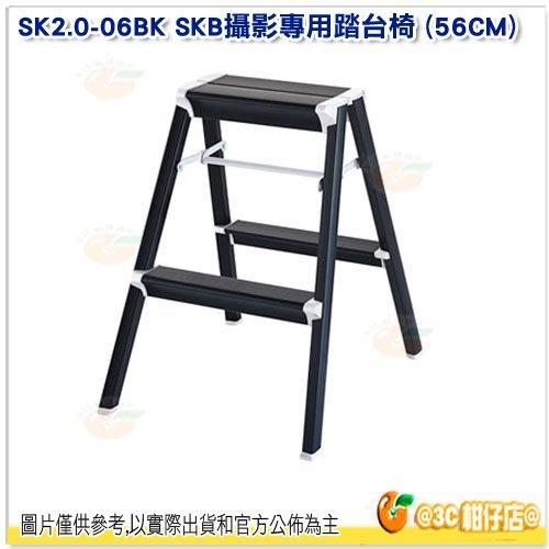 Hasegawa SK2.0-06BK SKB攝影專用踏台椅 人字梯 雙側 鋁梯 折疊梯 樓梯 三年保固 耐重130kg