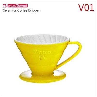 Tiamo咖啡生活館【HG5543 Y】Tiamo V01 陶瓷雙色濾杯組(螺旋紋)(黃色)附滴水盤.量匙