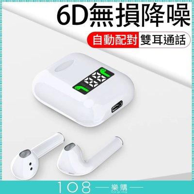 108樂購 限量25 i99品保換一個月 藍牙耳機 蘋果耳機 電量顯示 無線充電 開蓋彈窗 5.0藍牙 【3C4104】
