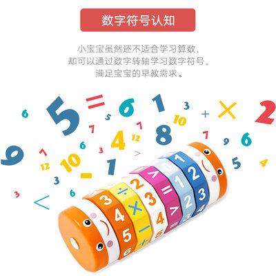 魔方數字魔方初學英文益智加減乘除小學生算術學習兒童玩具3-6歲玩具