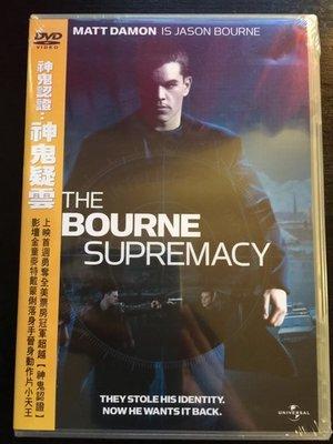 (全新未拆封)神鬼認證2:神鬼疑雲 The Bourne Supremacy DVD(得利公司貨)限量特價