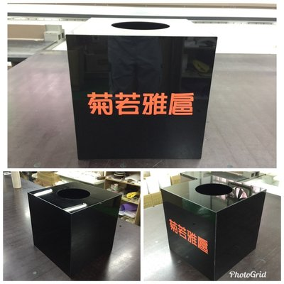 阿宗客製化1338-1122-3mm黑色壓克力抽獎箱/摸彩箱/投票箱/30cm立方體一面貼紙一組價格/歡迎訂做