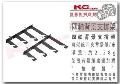 凱西影視器材 四軸 背景支撐架 背景架 適合鎖在牆壁上 另有 進口背景紙 背景布 捲軸器