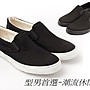 型男 簡約帆布休閒鞋(UP60) MIT台灣製造 透...