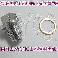 8130 機車工具16mm 特工 黑油螺絲 美式 M16*1.5 放油螺絲 附磁 磁性換油螺絲 台灣 外銷美日