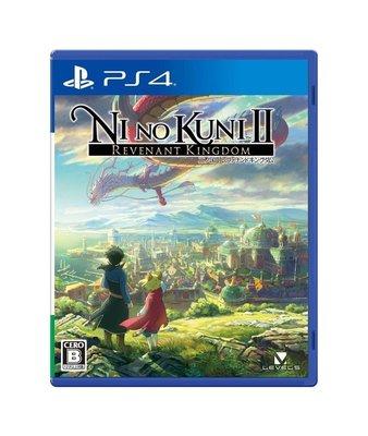 【二手遊戲】PS4 二之國 王國再臨 第二國度2 Ni No Kuni 2 日版【台中恐龍電玩】