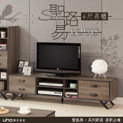 電視櫃【UHO】聖路易6尺長櫃