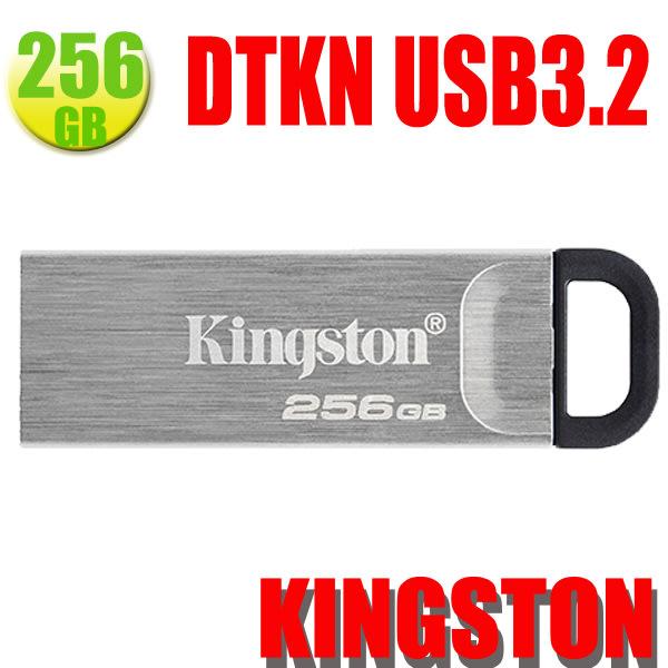Kingston 256GB 256G【DTKN/256GB】DataTraveler Kyson USB 3.2
