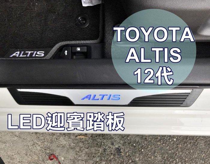 大新竹【阿勇的店】TOYOTA ALTIS 12代專用 OEM LED門檻踏板 迎賓踏板 門邊踏板 門檻踏板 外護板