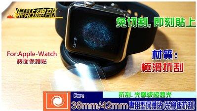 保貼總部~For:apple watch 38mm/42mm專用型(材質:極滑超潑水)2枚入,請入內看實機貼合照片