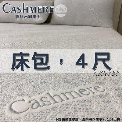 【嘉新床墊】特殊4尺【CASHMERE 喀什米爾羊毛床包】頂級手工薄墊/台灣領導品牌