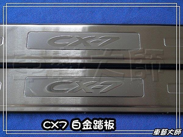 ☆車藝大師☆批發專賣 MAZDA 馬自達 CX7 四門 迎賓 白金踏板 另有 LED 迎賓踏板