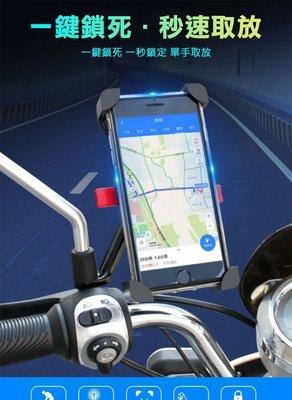 台灣出貨 機車手機支架 單手取放機車 自行車手機支架 (4~6.6吋螢幕手機) 車把款 後照鏡款