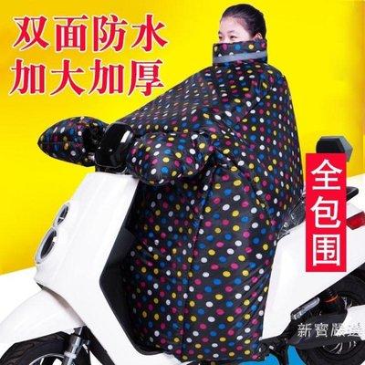 電動摩托車擋風被冬季女加大加絨加厚秋電瓶車防風罩衣自行車防水
