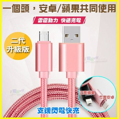 二合一頭二用 正反雙面充電線 快充傳輸線 iphone 6s 7 SE ipad pro AIR Note 4 5 Z5 S6 S7 edge J7 A7 A8