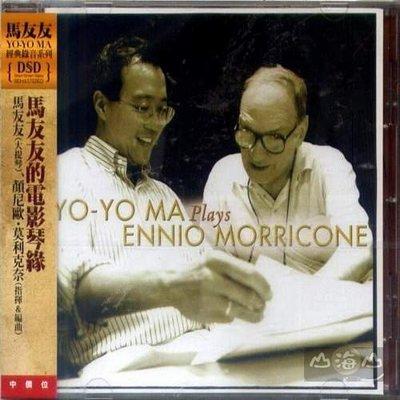 【進口版】馬友友的電影琴緣 Yo-Yo Ma Plays Ennio Morricone ---88697562802