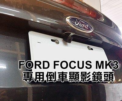 阿勇的店 車牌照燈框替換款式 13~18年 FOCUS MK3 MK3.5 專用 SONY高階芯片 倒車攝影顯影玻璃鏡頭