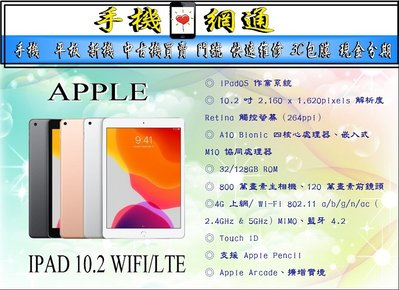 中壢『手機網通』蘋果 APPLE IPAD 10.2吋 WIFI 32GB 原廠公司貨 直購價10200元