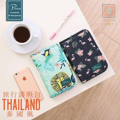 ORG《SD1592》促銷出清~護照包 護照收納包 護照套 護照夾 護照皮夾 證件夾 收納包 短夾 旅行旅遊