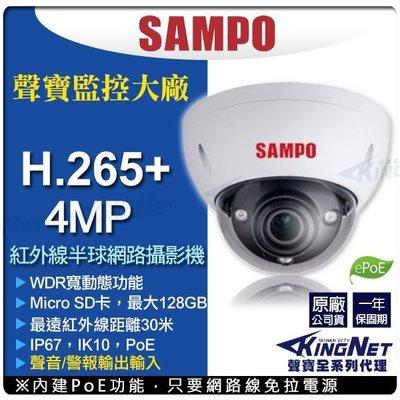 SAMPO 聲寶 半球紅外線 網路攝影機 金屬防水防暴 400萬畫素 插卡 H.265 POE 聲音警報 4MP