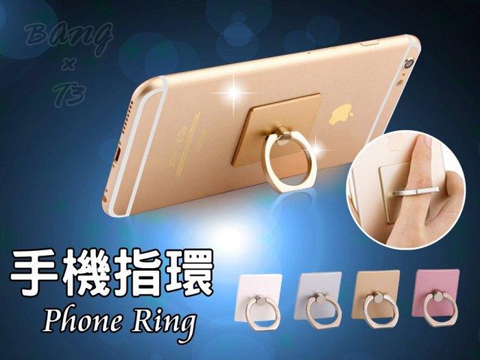 BANG T3◎手機指環 金屬環 平板 手機 黏貼式 支架 手機座 背貼 扣環 金屬 四色 簡約 便利 懶人用【H93】