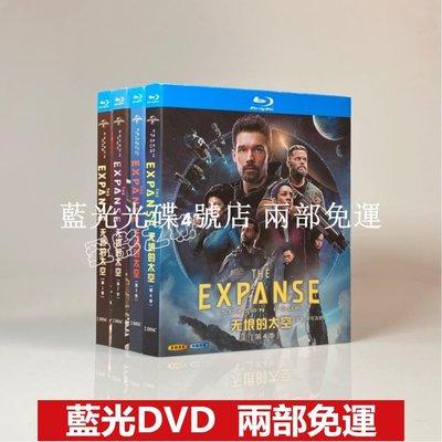 藍光BD光碟 蒼穹浩瀚/無垠的太空The Expanse(1~4季)1080P高清收藏 全新盒裝 繁體中字