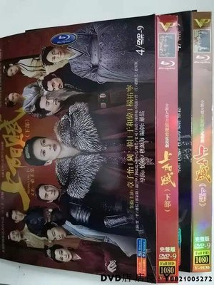 DVD影片 上陽賦8D9