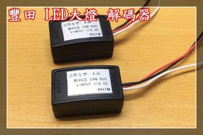 【炬霸科技】LED 大燈 RAV4 解碼 器 CAN BUS 不亮 故障燈 頭燈 13 14 15 16 17 電腦