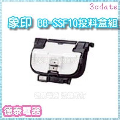 【原廠全新】 象印 BB-SSF10製麵包機 配件 【投料盒組】 【德泰電器】