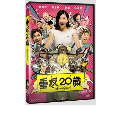 就是便宜~ 重返20歲 ~ 限量全新DVD ~~ 陳柏霖 ~ 楊子姍 ~ 鹿晗 ~破盤價 $ 4 9 元 ~