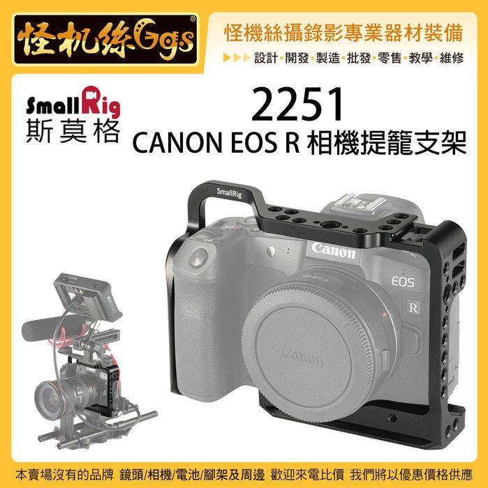 怪機絲 SmallRig 斯莫格 2251 CANON EOS R 相機提籠支架 提籠 兔籠 外框 擴充 支架