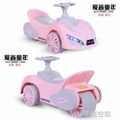 嬰幼兒童扭扭車1-3歲帶音樂寶寶溜溜車男女孩滑滑行搖擺車妞妞車  YTL