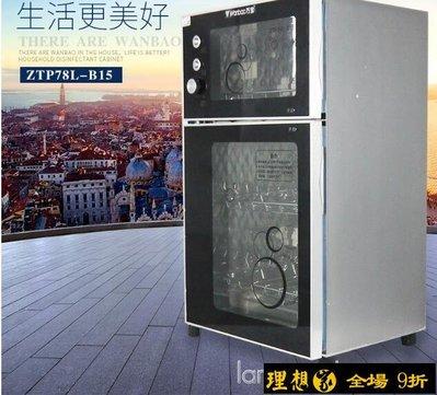 【9折免運】ZTP78L-B15家用立式雙門消毒碗櫃 幼兒園酒店商用高溫消毒櫃    YDL【理想家】