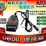 ☆允豪電池☆麻新電子 充電器配件 OBD2 OBD...