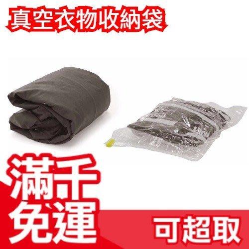 【M+L 十入】日本製 Bon Voyage 手捲真空 收納袋 壓縮袋 出國旅行換季衣物棉被 多款可選❤JP Plus+