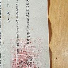 民國46年臺灣省台北市臨時省議會議員暨市長選舉事務所代電公函