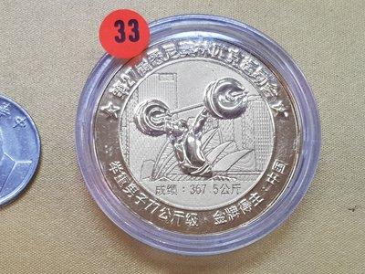 ☆承妘屋☆2000年千禧年第27屆奧林匹克運動會舉重男子奧運紀念章鍍金章~PCK.33