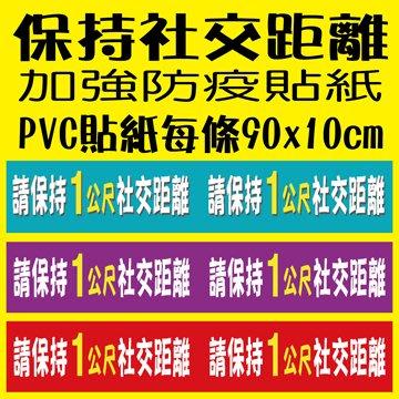 現貨 新冠肺炎 標語貼紙 防疫社交距離 室內1.5公尺,室外1公尺 PVC 10張1組 500元 每張90x15cm