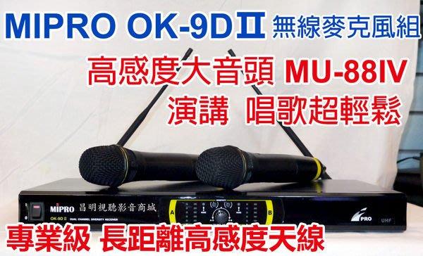 【昌明視聽】MIPRO OK-9DⅡ UHF 無線麥克風 高感度電容式大音頭 長距離長天線