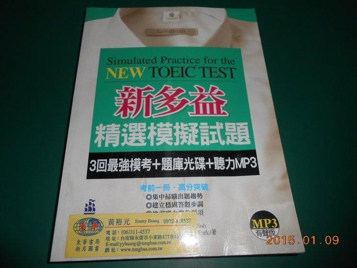《新多益精選模擬試題》八成新 2009年初版 Taesung Hong著 臺灣培生教育出版 附光碟【CS超聖文化2讚】