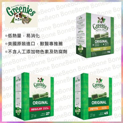 健綠盒裝 /Greenies 96/2...