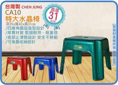 =海神坊=台灣製 CA10 特大水晶椅 方形椅凳 釣魚椅 兒童椅 防滑墊 高31cm 40入3700元免運