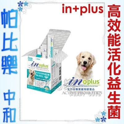 帕比樂-IN+plus.PA-5051高效能活化益生菌120g(每包5g 內含24包),耐胃酸,獨特易溶解顆粒
