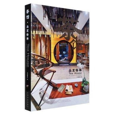 【有余書店】【正版】茶館 品茗悟禪 TEA HOUSE 傳統中式茶樓 茶藝館 舍 社 會所室內空間裝飾裝修設計 建筑藝術圖書