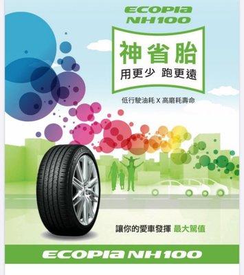 【樹林輪胎】205/55-16 91V NH100 普利司通輪胎