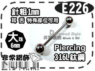 ~非常鑽飾~ E226 舌針 微擴耳環 圓珠6mm-316L精鋼抗過敏 滿千 不