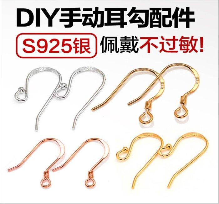 2S1A26-P026小號 07線珠頭耳鉤 一對 耳鉤防過敏純銀耳環耳勾耳鉤耳扣DIY飾品銀配件 925銀