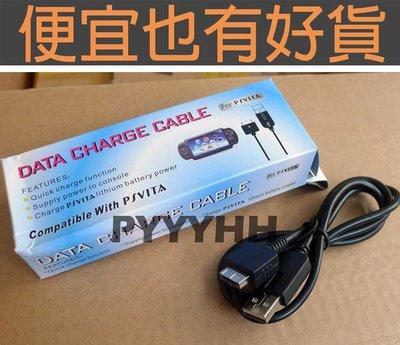 PS Vita PSV主機專用 傳輸線 充電線 USB線A-206