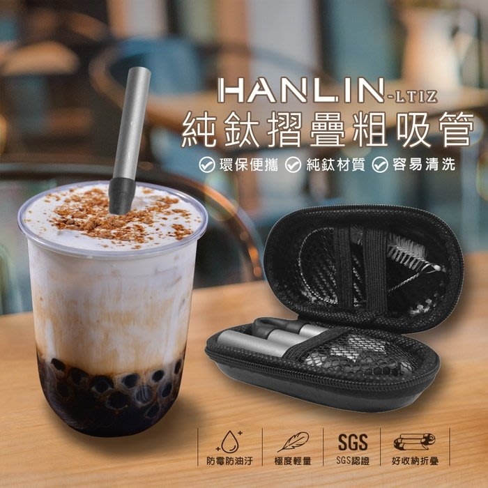 【風雅小舖】HANLIN-LTiZ 環保便攜 珍珠奶茶 純鈦折疊粗吸管